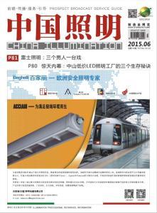 [整刊]《中国照明》2015年6月