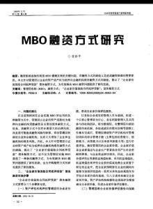 MBO融资方式研究
