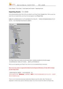 Unity3d—Importing Assets中文翻译