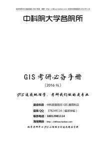 中科院(国科大)遥感所 地理所 839 GIS 16年地理信息系统考研全套资料(历年真题+答案+陆守一、陈健飞笔记)
