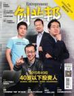 [整刊]《创业邦》2015年5月