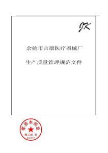 《生产管理》之生产质量管理规范文件目录