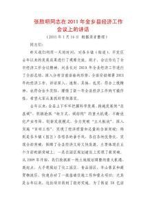 张胜明同志在2011年金乡县经济工作会议上的讲话