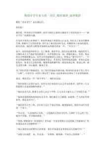 致留守学生家长的一封信_精彩演讲_演讲致辞_186