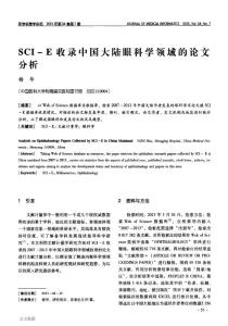 SCI-E收录中国大陆眼科学领域的论文分析  Analysis on Ophthalmology Papers Collected by SCI-E in China Mainland