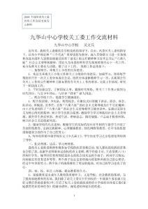 九华山中心学校关工委工作交流材料