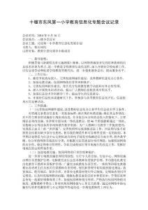 十堰市东风第一小学教育信息化专题会议记录1