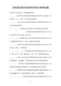 高校基层服务型党组织建设案例选编
