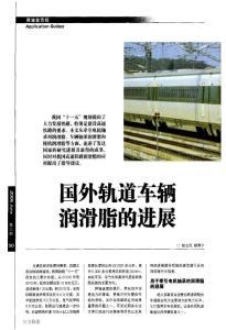 国外轨道车辆润滑脂的进展