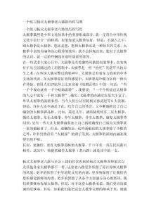 [优质文档]一个演习杨式太极拳老六路的过程写照