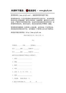 [教学]国际货色商业合同(格局合同)①
