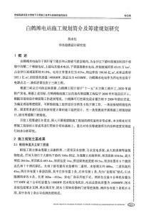 白鹤滩电站施工规划简介及筹建规划研究