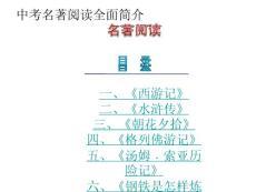 2013中考名著浏览周全简介[精品]