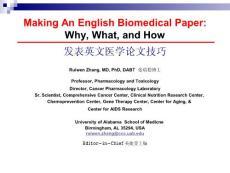 发表英文医学论文技巧