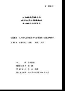人民邮电出版社经济与管理类图书发展战略研究