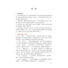 项目管理标准化手册2014年