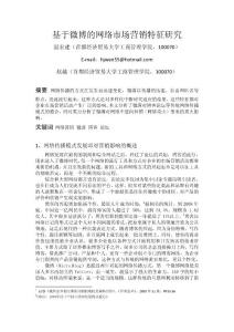 论文-基于微博的网络市场营销特征研究