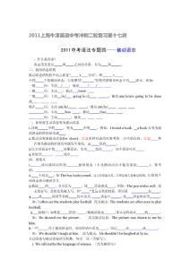2011上海牛津英语中考冲刺二轮复习第十七讲