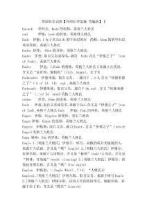 英语姓名词典【外研社李慎廉 等编著】 E
