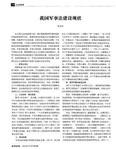 (论文)我国军事法建设现状
