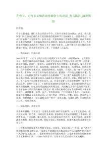 在春节、元宵节文体活动协调会上的讲话_发言陈辞_演讲致辞_4233