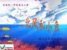 苏教版一年级上册《北风和小鱼》课件汇集