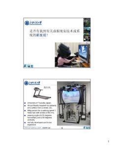上海虚拟现实硬件系统详细介绍