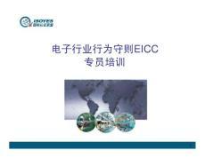 电子行业行为守则EICC专员培训