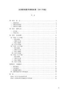 义务教育数学课程标准(2015年版)
