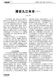 (论文)漫话九江米市(一)