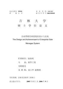 硕士毕业论文——《企业营销管理系统论文》