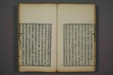 24海国图志卷九十四之一百 2-2