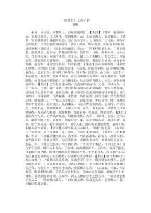 旧唐书文苑本传
