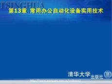 《办公自动化教程》第13章:常用办公自动化设备实用技术