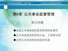 公共事业管理概论第6章公共事业监督管理