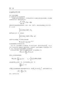 量子力学习题解答-第2章(精品pdf)