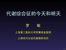 9.代谢综合征 (NXPowerLite)