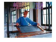 中国现代造纸印刷文明村[精品]