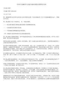 中国人民解放军志愿兵退出现役安置暂行办法