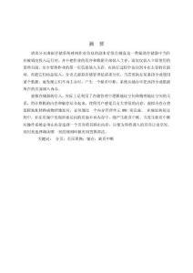 分页系统模拟实验设计文档