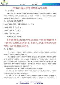 江南大学考博英语题型分析