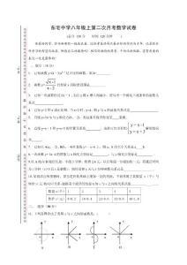 一旦拥有,别无所求系列之:八年级(上)经典数学试题