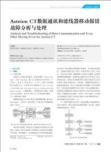 (论文)Asteion CT数据通讯和滤线器移动报错故障分析与处理  Analysis and Troubleshooting of Data Communication and X-ray Filter Moving Error for Asteion CT