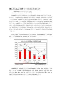 [资料]chinaventure 2009年中国投资热门调研申报