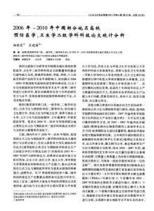 2006年-2010年中国部分地区高校预防医学、卫生学二级学科科技论文统计分析