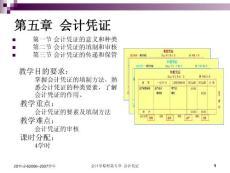 精品课程《会计学原理》第5章会计凭证