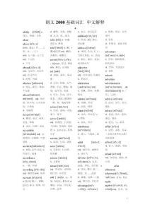 朗文2000基础词汇 中文解释
