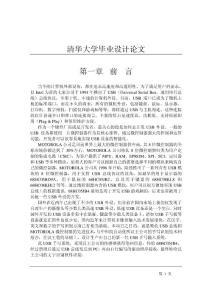 清华大学毕业设计论文-USB设计篇