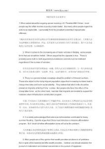 2012年考研英语作文必备妙句