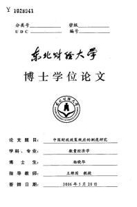 中国财政政策效应的测度研究